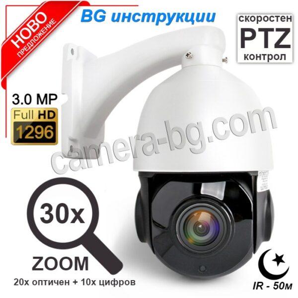 IP охранителна камера, 30x zoom увеличение, PTZ контрол, FullHD 1296P, 3.0 MP, външна IP66, метален корпус