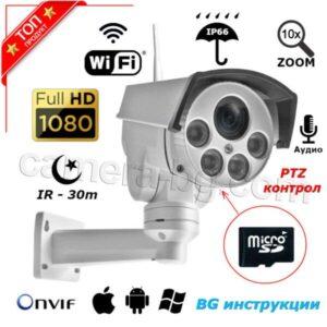Охранителна външна IP камера за наблюдение, FullHD 1080P, 2MP, PTZ контрол, 10x Оптичен Zoom, Wi-Fi безжична, слот за micro SD карта до 128GB, метална IP66