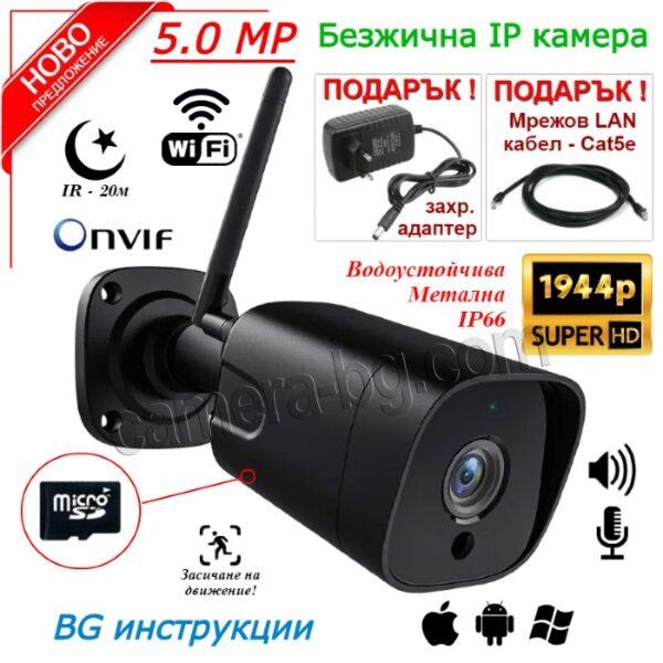 Охранителна Камера за Видеонаблюдение със Звук, 5.0MP SuperHD 1944P, безжична WiFi, слот за micro SD карта, двупосочно аудио, външна IP66, метален корпус