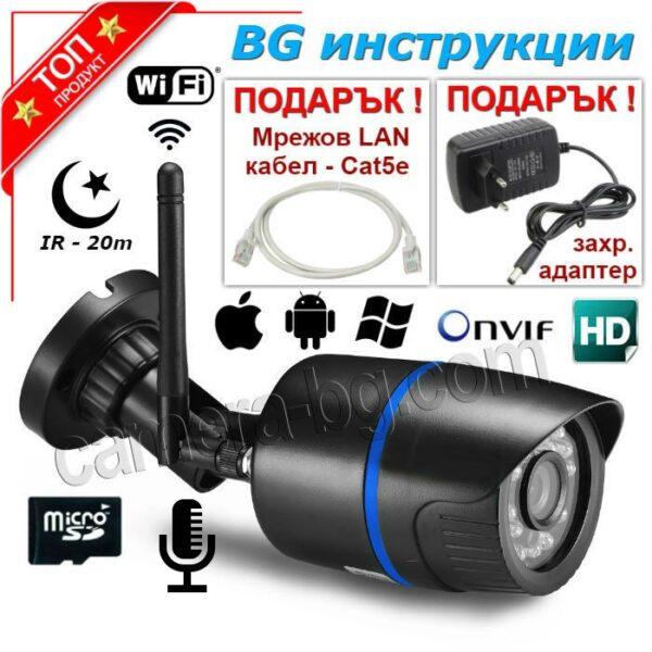 Охранителна Камера за Видеонаблюдение със Звук, 1.3MP HD 960P, безжична WiFi, слот за micro SD карта, аудио, външна